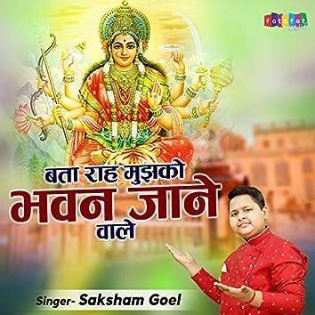 Bata Raah Mujhko Bhawan Jane Wale (Hindi)
