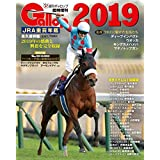 JRA重賞年鑑Gallop2019 (週刊Gallop臨時増刊)