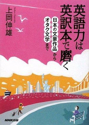 英語力は英訳本で磨く―日本の文豪作品からオタク文学まで