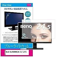 メディアカバーマーケット BenQ GL2580HM [24.5インチ(1920x1080)]機種で使える【ブルーライトカット 反射防止 指紋防止 気泡レス 抗菌 液晶保護フィルム】