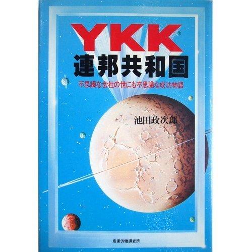 YKK連邦共和国―不思議な会社の世にも不思議な成功物語の詳細を見る