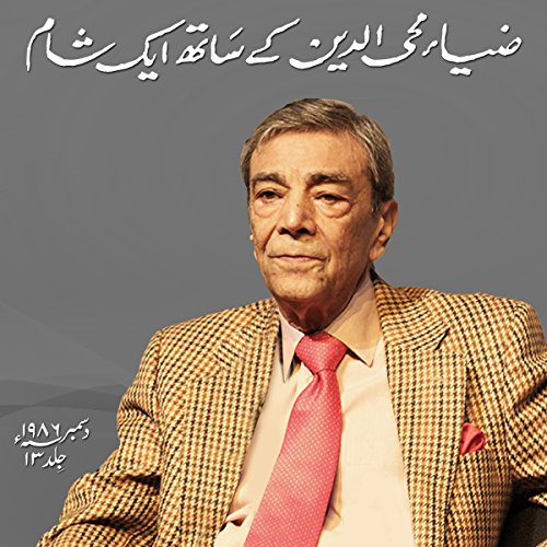 Zia Mohyeddin Kay Saath Eik Shaam Vol 13 [An Evening with Zia Mohyeddin, Vol. 13] audiobook cover art