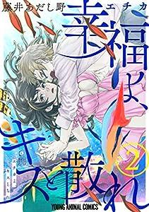 幸福よ、キスと散れ【おまけ描き下ろし付き】 2 (ヤングアニマルコミックス)
