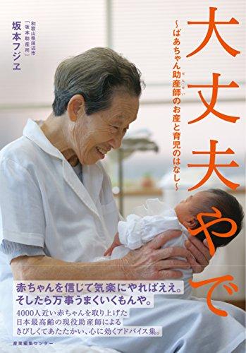 大丈夫やで 〜ばあちゃん助産師(せんせい)のお産と育児のはなし〜の詳細を見る