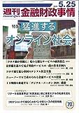 週刊金融財政事情 2020年 5/25 号 [雑誌]