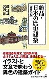 絶品・日本の歴史建築[東日本編] (日経プレミアシリーズ)