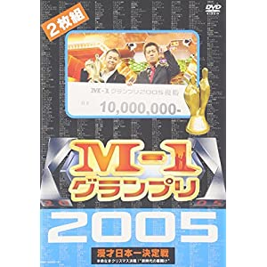 "M-1グランプリ 2005 完全版 ~本命なきクリスマス決戦!""新時代の幕開け""~ [DVD]"""