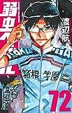 弱虫ペダル 72 (72) (少年チャンピオン・コミックス)