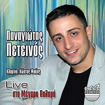 Live Sto Megaro Palama (feat. Kostas Mpaos)