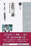 玄奘三蔵―大唐大慈恩寺三蔵法師伝 (光風社選書)