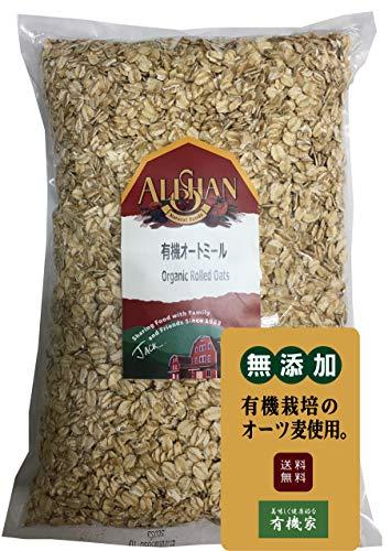 無添加 有機 オートミール 1kg★ 送料無料 レターパック赤 ★ 有機栽培 された オーツ麦 100%。オーツは栄養バランスに優れた ホールフード です。食物繊維やミネラルが豊富で低GI。蒸気で加熱してローラーで押しつぶしてあるので、そのまま豆乳をかけて