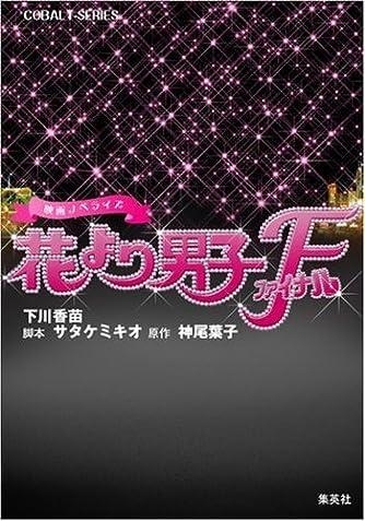 花より男子ファイナル 映画ノベライズ (コバルト文庫)