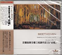 ベートーヴェン/交響曲第9番ニ短調作品125「合唱」 ANC14