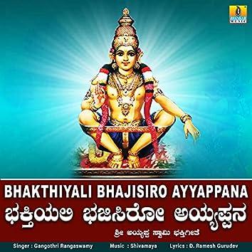 Bhakthiyali Bhajisiro Ayyappana - Single