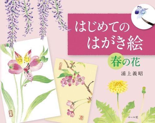 はじめてのはがき絵春の花