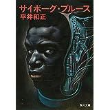 サイボーグ・ブルース (角川文庫)