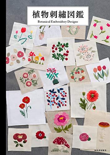 植物刺繍図鑑