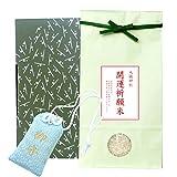 【開運祈願のお米(お守り付)】新潟コシヒカリ 白米 5kg グリーン袋(贈答箱入り)