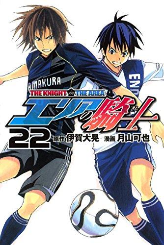 エリアの騎士(22) (週刊少年マガジンコミックス)