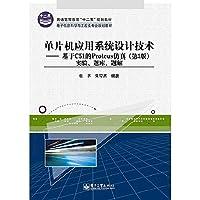 单片机应用系统设计技术——基于C51的Proteus仿真(第3版)实验、题库、题解
