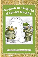 Frog and Toad All Year: Western Armenian Dialect
