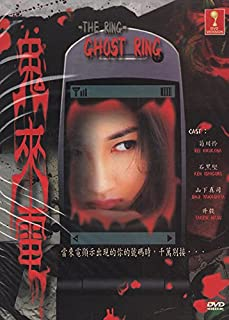 The Ghost Ring - One missed call (Japanese Japanese with English Sub)