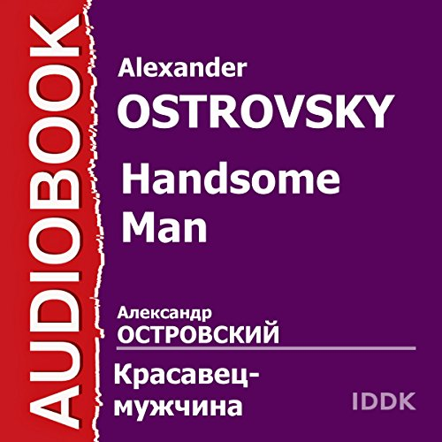 Handsome Man [Russian Edition] cover art