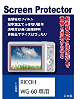 RICOH WG-70/WG-60専用 液晶保護フィルム (衝撃吸収フィルム撥水機能付)