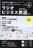 NHKラジオ ラジオビジネス英語 2021年 04 月号 [雑誌]