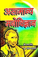 Asamanya Manovigyan (Abnormal Psychology) Book