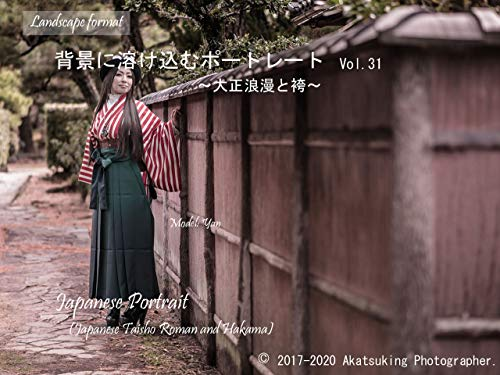 Japanese Taisho Roman and Hakama: Japanese Taisho Roman and Hakama Japanese Portrait (Japanese Edition)