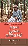 Ki.Rajanarayananin Kathavu Poovai Narkali (Tamil Edition)