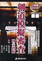 剣道模擬審査 四・五段編 (DVD) (剣道日本)