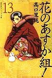 花のあすか組!(13) (祥伝社コミック文庫)