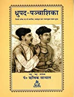 : Dhrupad Panchashika (With Notations) [Paperback] . (Pt. Ritvik Sanyal)