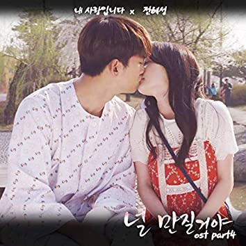 Touching You OST Part.4