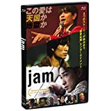 【Amazon.co.jp限定】jam [Blu-ray] (オリジナルステッカー(ランダム仕様/全9種) 付)