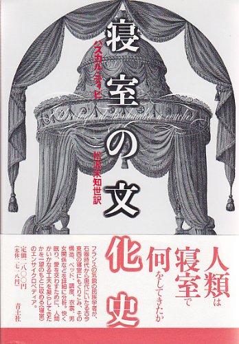 寝室の文化史