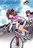 南鎌倉高校女子自転車部 3 (BLADEコミックス)