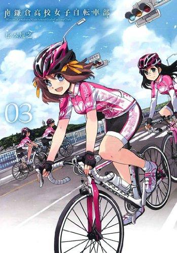 南鎌倉高校女子自転車部 3 (BLADEコミックス) - 松本規之