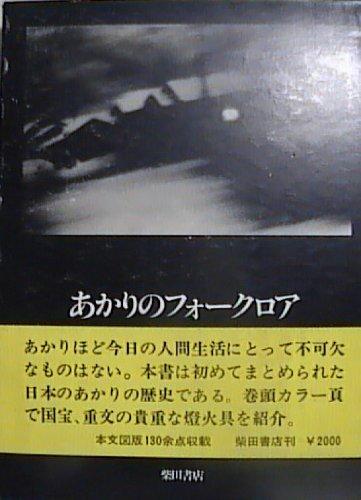 あかりのフォークロア (1976年)