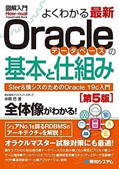 [水田巴]の図解入門よくわかる 最新Oracleデータベースの基本と仕組み[第5版]