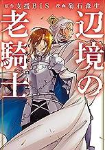 辺境の老騎士 バルド・ローエン(7) (ヤンマガKCスペシャル)