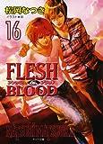 FLESH & BLOOD 16 (キャラ文庫)