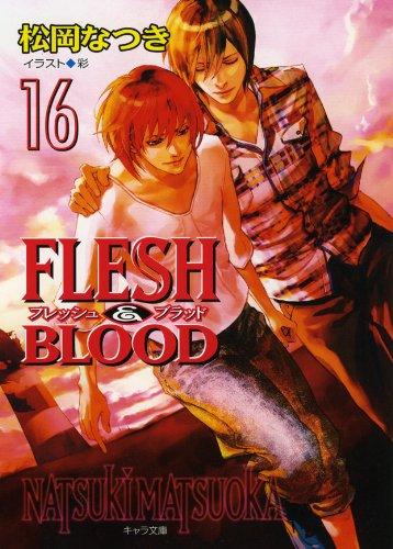 FLESH & BLOOD 16 (キャラ文庫)の詳細を見る