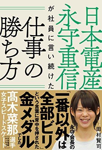 日本電産 永守重信が社員に言い続けた仕事の勝ち方の詳細を見る