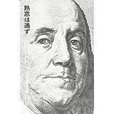 熱意は通ず フランクリンの富と福の原理