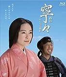 寧々~おんな太閤記(Blu-ray BOX)