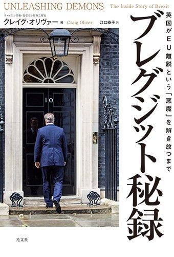 ブレグジット秘録 英国がEU離脱という「悪魔」を解き放つまで