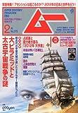 【雑誌】ムー 2012年02月号「大ピラミッドと太古宇宙戦争の謎」
